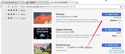 【浏览器插件】Postman是什么谷歌浏览器插件