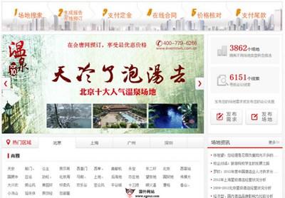 【经典网站】EvenTown:在线活动场地营销服务平台