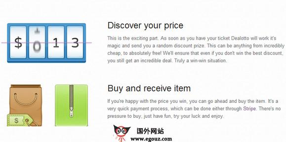 【经典网站】Dealotto:每日抽奖购物网
