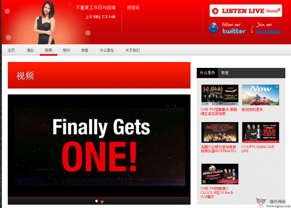 【经典网站】OneFM:新加坡91.3广播电台