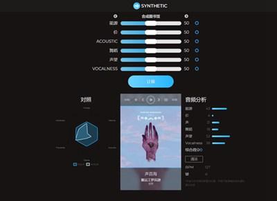【经典网站】Synthetic 寻找最好听的歌曲