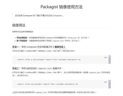 【经典网站】Composer 中国Packagist全量镜像网