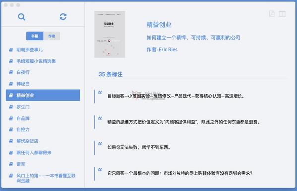 【工具类】Knotes|多平台Kindle笔记管理工具