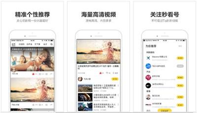 【经典网站】秒看|互联网热点视频资讯平台