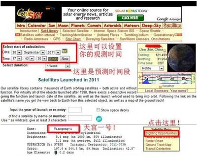 【经典网站】CalSky:基于Web天文计算器