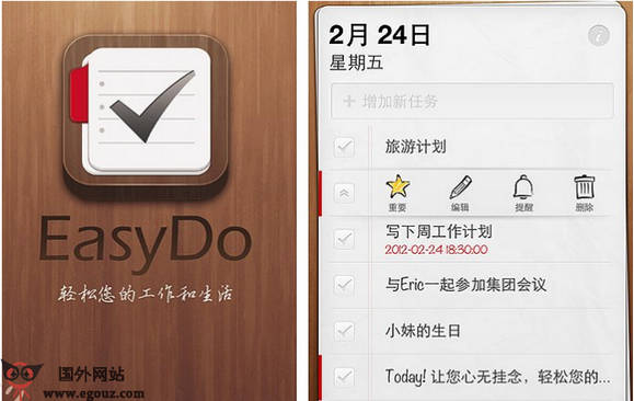 【工具类】EasyDo.ME:麦库轻量级事件提醒应用