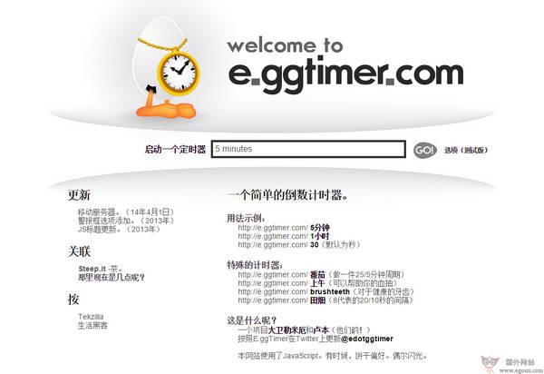 【工具类】Ggtimer:在线倒计时计数器