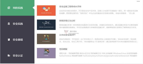 【经典网站】Aqniu:安全牛信息安全自媒体