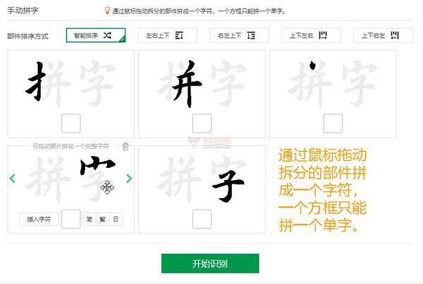 【工具类】LikeFont|在线图片字体识别网