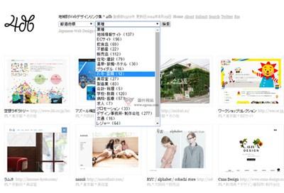 【素材网站】4DB:日本行业网站设计集合