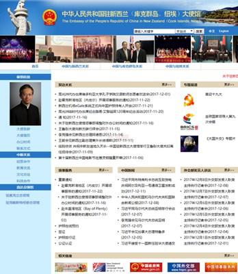 【经典网站】中国驻新西兰大使馆