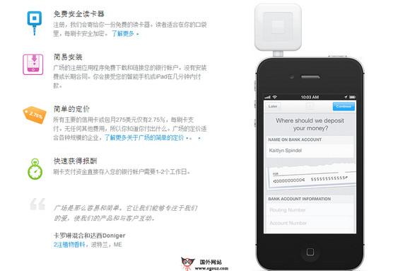 【经典网站】美国SquareUP移动支付服务平台