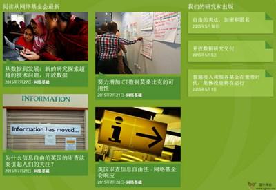 【经典网站】WebFoundation:万维网基金会官网