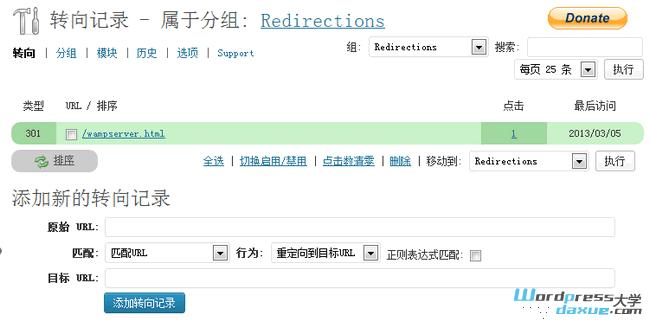 【站长工具】WordPress 301重定向插件:Redirection