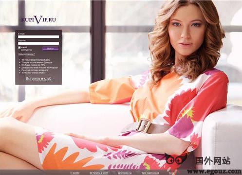 【经典网站】KupiVip:俄罗斯在线零售购物网站