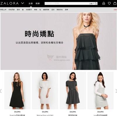 【经典网站】ZALORA|新加坡时装与美容购物网