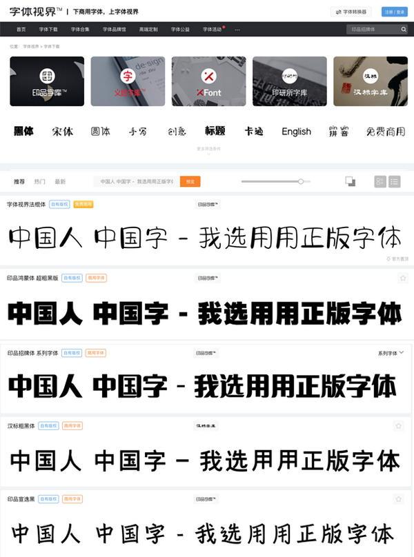 【素材网站】正版商用字体授权下载网 – 字体视界