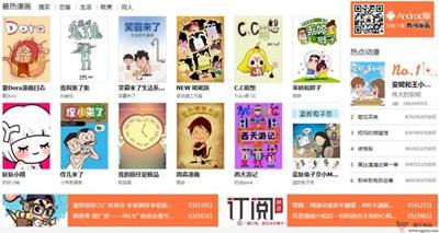 【经典网站】MUU:漫悠悠原创漫画网