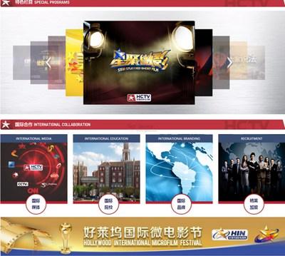 【经典网站】Hctvus 好莱坞中文卫视电视台