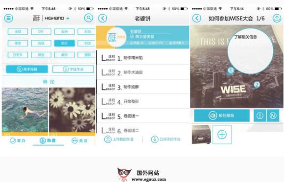 【经典网站】HigHand.me:高手基于兴趣的社交平台