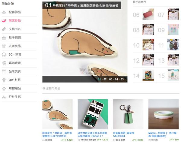 【经典网站】Pinkoi|台湾设计商品购物网