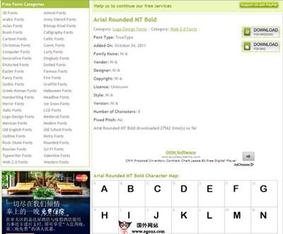 【素材网站】FontPalace:英文字体免费下载网
