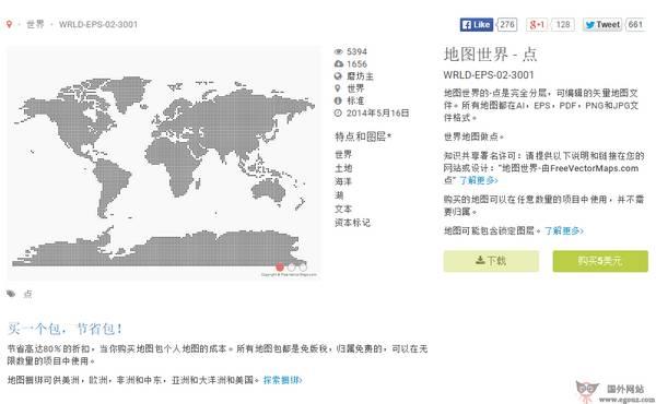 【素材网站】免费矢量地图下载网【VectorMaps】