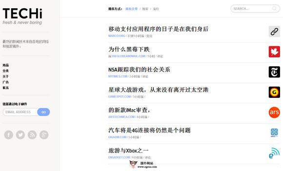 【经典网站】TeChi:极客迷科技新闻订阅网