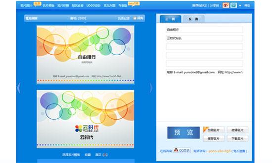 【数据测试】免费名片在线设计:改图网