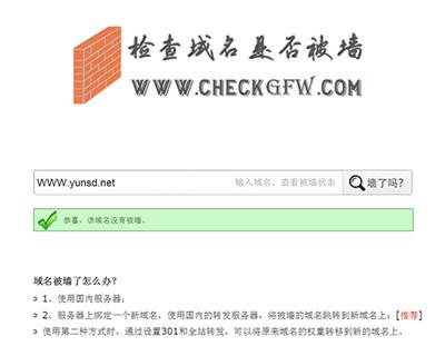 【数据测试】在线检查域名是否被墙-checkgfw