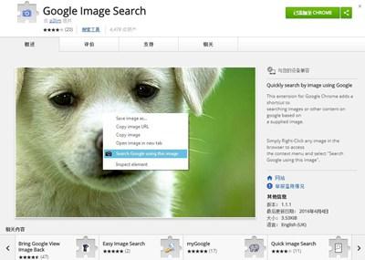 【浏览器插件】搜索引擎网络识图鼻祖—Google Image Search (谷歌图片搜索)