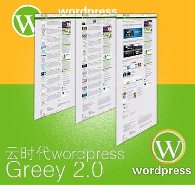 【数据测试】wordpress免费主题:云时代Greey 2.0 正式版发布!