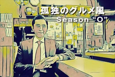 【经典网站】日本孤独的美食家官网