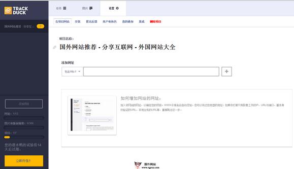 【工具类】TrackDuck:在线网页设计反馈系统