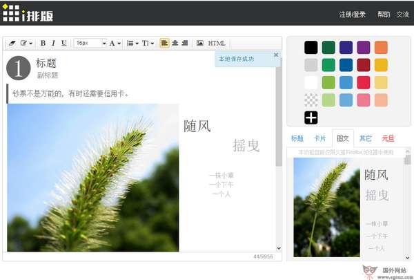 【工具类】iPaiBan:爱排版在线微信图文编辑器