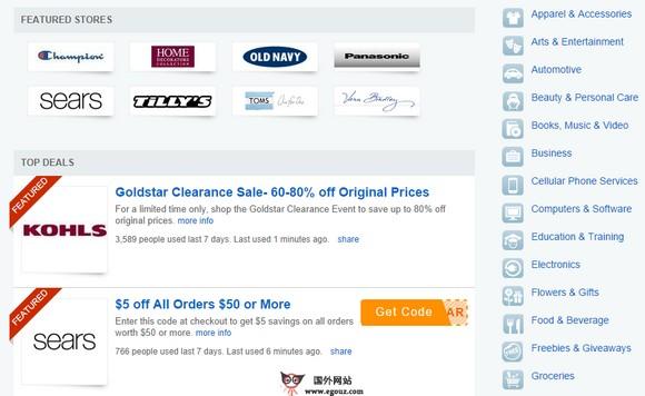 【经典网站】Savings:网上购物优惠券发布平台