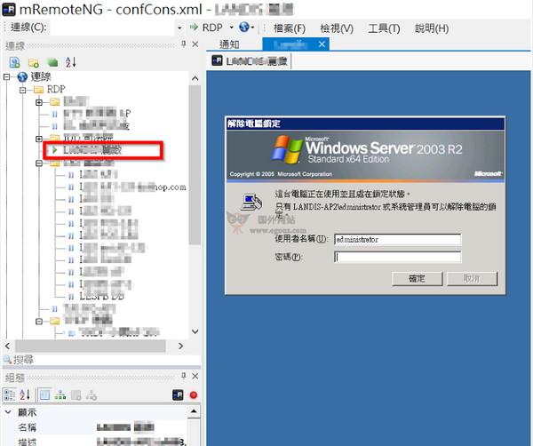 【工具类】mRemoteNG|免费开源远程连接管理工具