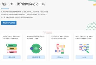【经典网站】有招|企业自动化招聘平台