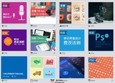 【素材网站】IconFans:UI中国图形界面设计互动平台
