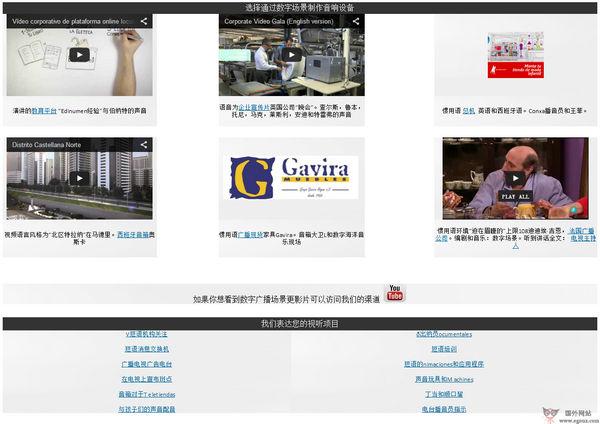 【经典网站】Locutortv:西班牙互联网广播电台