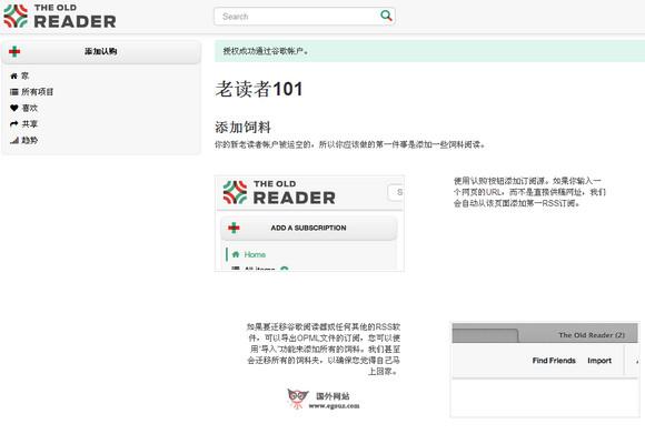 【工具类】TheOldReader:老读者RSS阅读平台