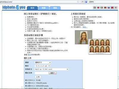 【数据测试】idphoto4you,免费在线制作护照照片