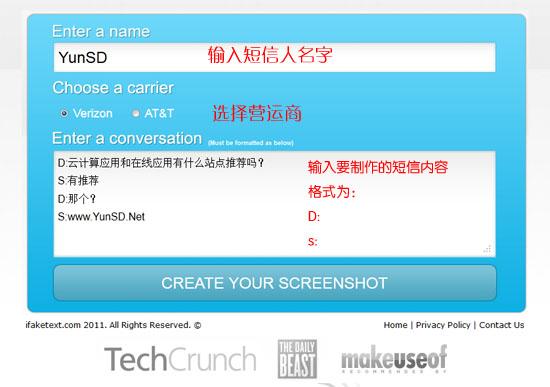 【数据测试】在线制作iphone短信屏幕截图