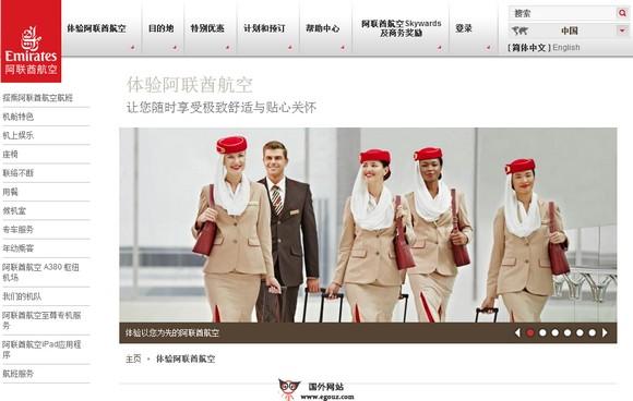【经典网站】Emirates:阿联酋航空官网