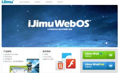 【数据测试】iJimu WebOS,积木在线网络操作系统