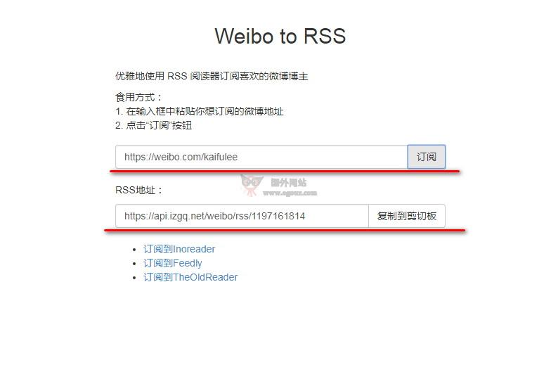 【经典网站】在线新浪微博RSS订阅工具