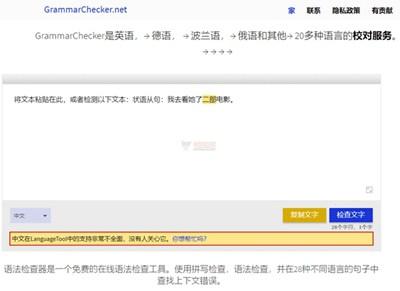 【工具类】GrammarChecker|在线多语种语法检测工具