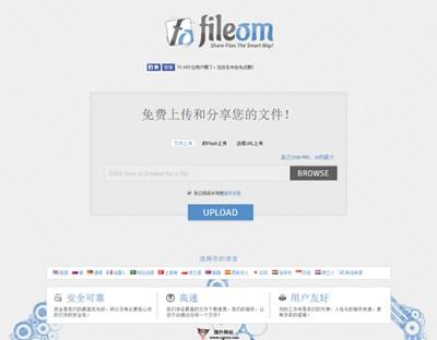 【经典网站】FileOM:免费国外文件云存储平台