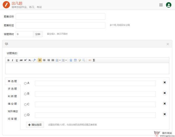 【工具类】出几题在线出题平台【ChuJiTi】