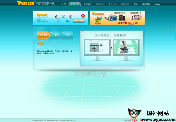 【工具类】Visualdomains:虚拟3D浏览器